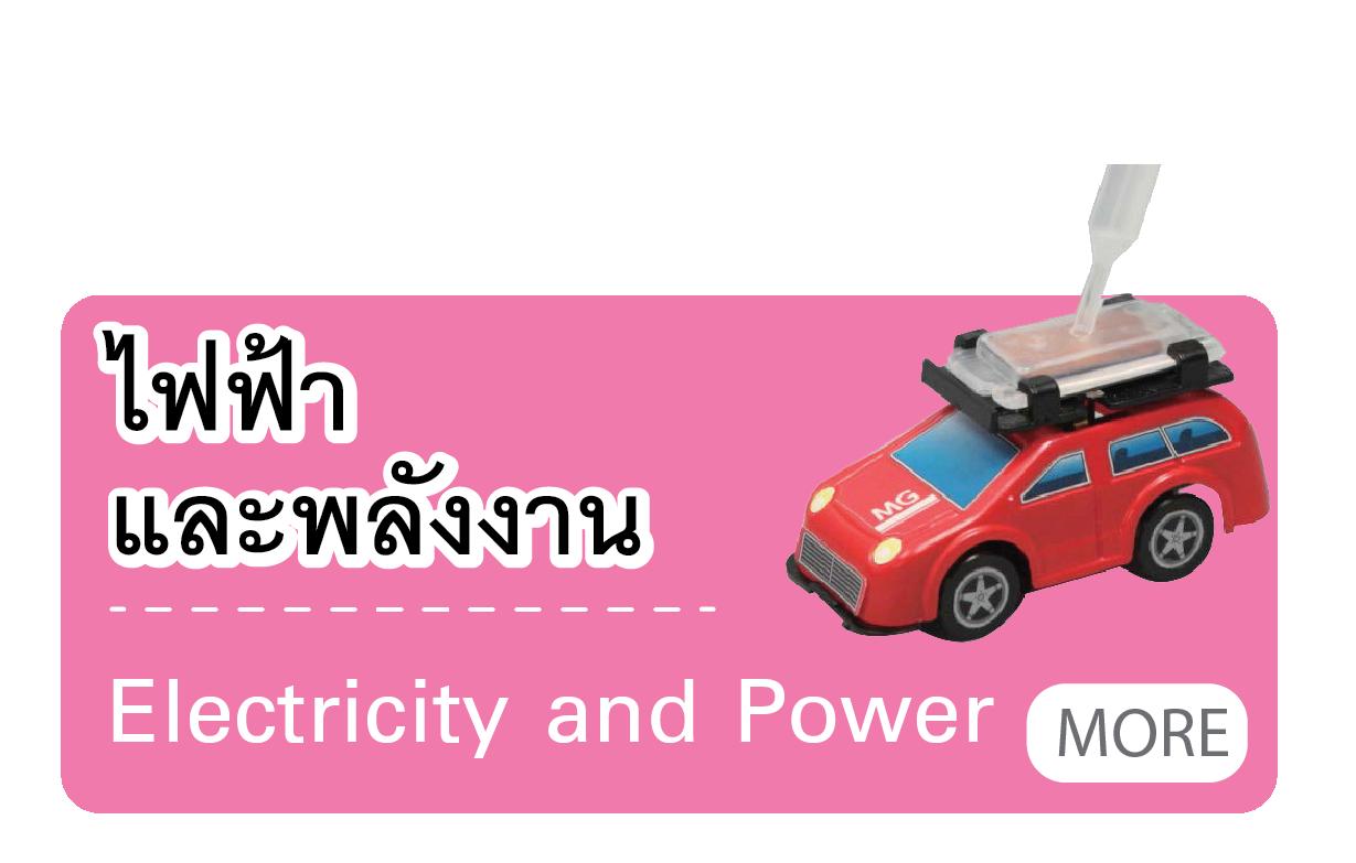 ไฟฟ้าและพลังงาน